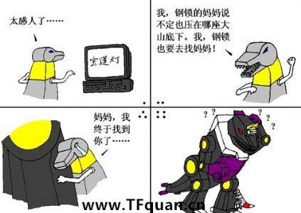 """TF四格漫画——""""钢索找妈妈"""""""