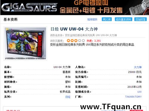 IDW泰坦级大力神之年终巅峰对决——日版PK美版,到底谁更受一筹 美版 日版 大力神 IDW 评测  第13张