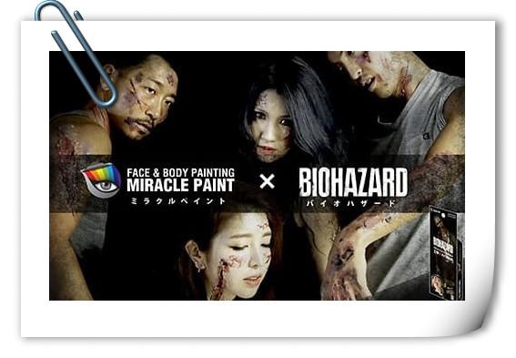 MIRACLE PAINT &《生化危机》联名合作推出丧尸化妆组合包