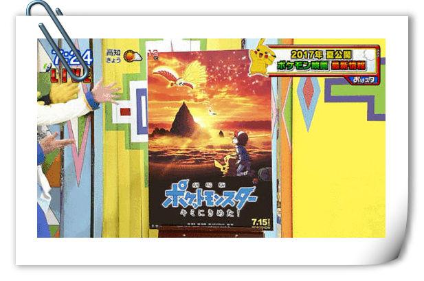 《精灵宝可梦》动画20周年剧场版公布