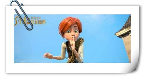动画《了不起的菲丽西》曝中文海报 口碑超《动物城》