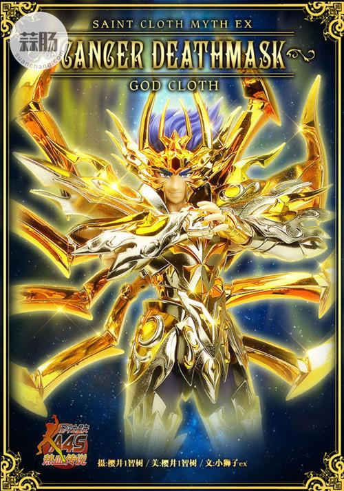 圣衣神话EX黄金魂之4—巨蟹座迪斯马斯克 模玩 第1张