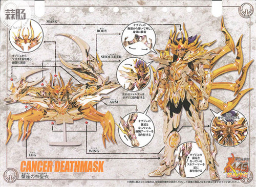 圣衣神话EX黄金魂之4—巨蟹座迪斯马斯克 模玩 第17张