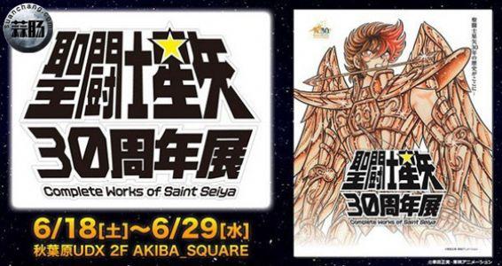 圣斗士星矢30周年展——开幕(一)