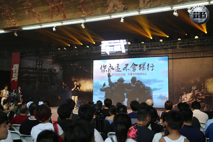 张召忠新节目《军武大本营》发布会回顾 漫展 第8张