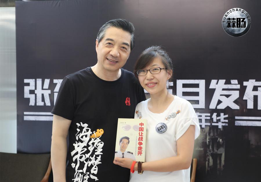 张召忠新节目《军武大本营》发布会回顾 漫展 第39张