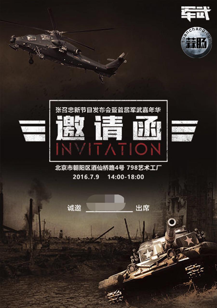 张召忠新节目《军武大本营》发布会回顾 漫展 第1张