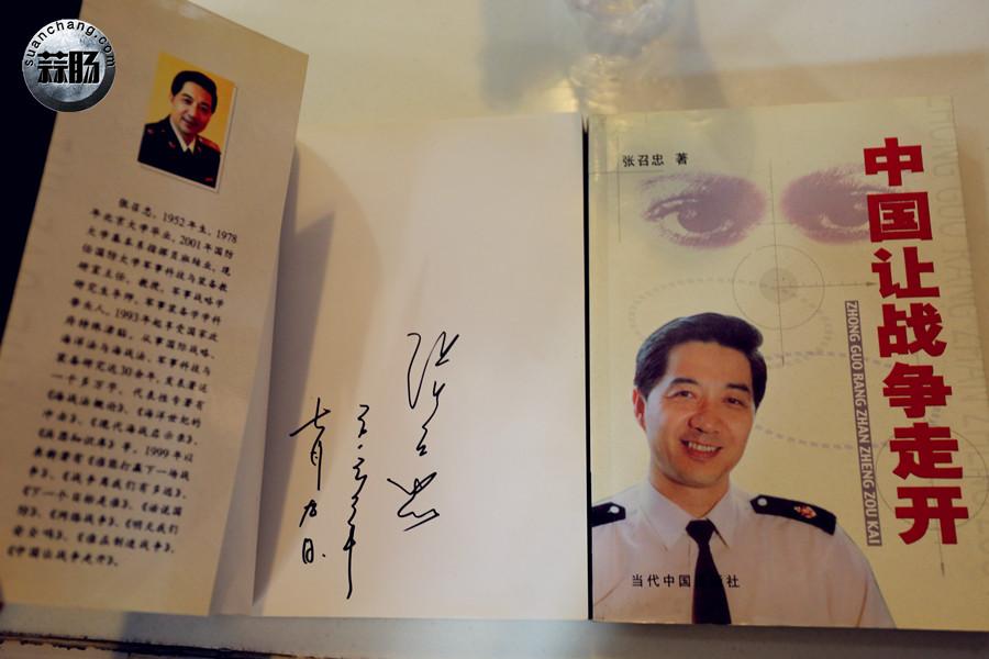 张召忠新节目《军武大本营》发布会回顾 漫展 第40张