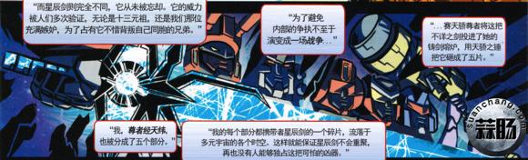 关于那些元祖神器(Artifacts of the Primes) 百科 第2张
