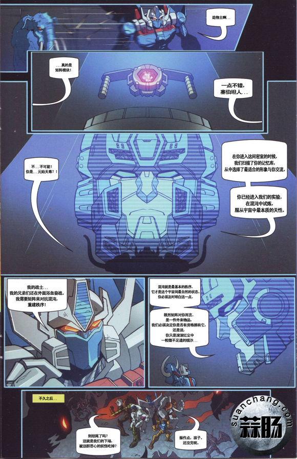 关于那些元祖神器(Artifacts of the Primes) 百科 第10张