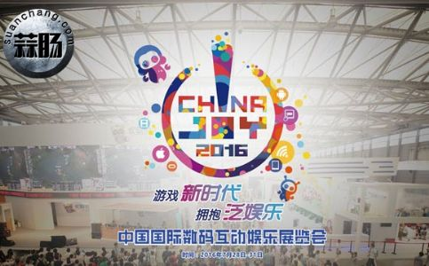 上海ChinaJoy 逛展全攻略