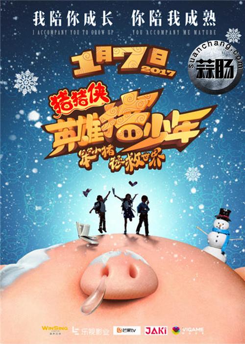 熊孩子福利到:开启寒假狂欢?动画电影《猪猪侠之英雄猪少年》 二次元 第1张