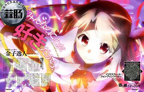 《Fate》动画最新版权画公布!你最想看哪部《Fate》动画? 二次元 第2张
