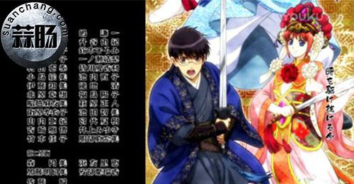 《银魂》第四季ED众人大换装 浓浓中国风美翻天 动漫 第2张