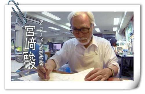 76岁宫崎骏重出江湖 正式回归长篇动画制作