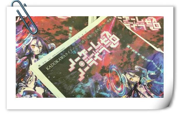 剧场版《游戏人生ZERO》在日本4家报纸大打广告 欲超《刀剑》?