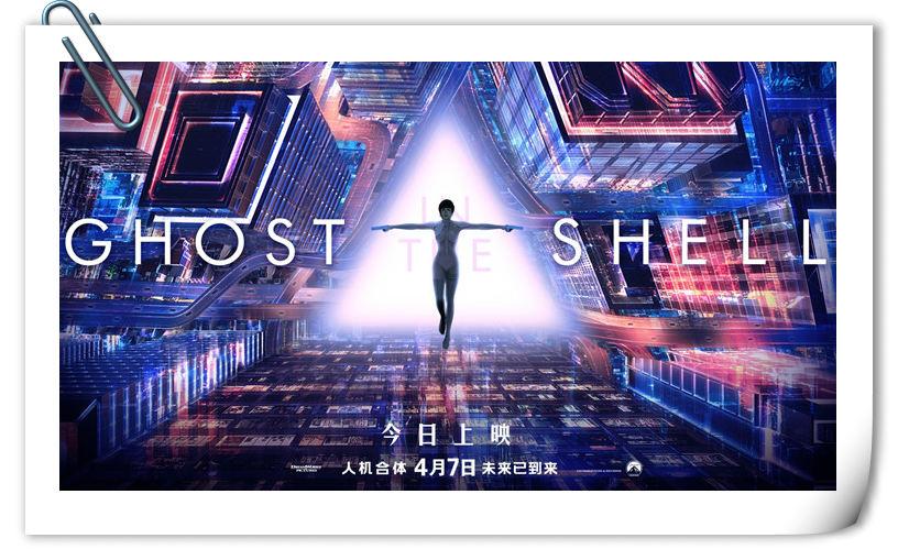 画家微博晒出《攻壳机动队》倒计时海报,电影面临票房危机