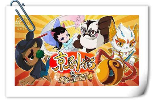 《京剧猫》第二季发布会在杭州启动 大电影同步预告