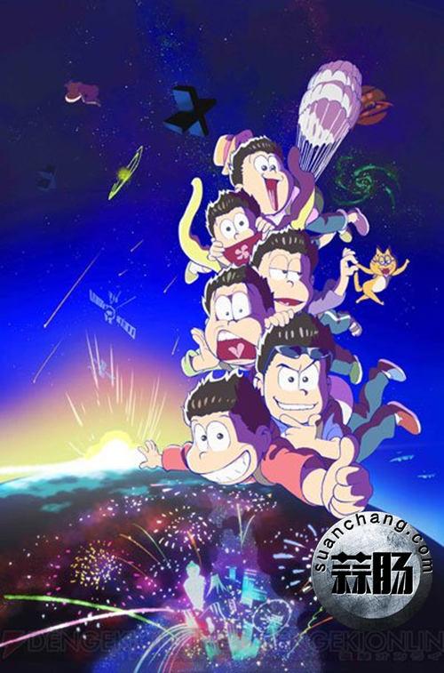 逗比六兄弟卷土重来!《阿松》第二季主视觉图公布 十月爆笑登场 Studio Pierrot 赤冢不二夫 第二季 阿松 动漫  第2张