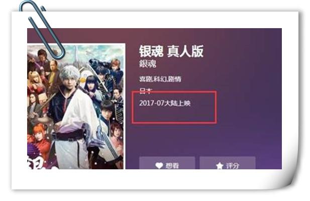 值得期待! 《银魂》真人电影国内或将同步日本上映!