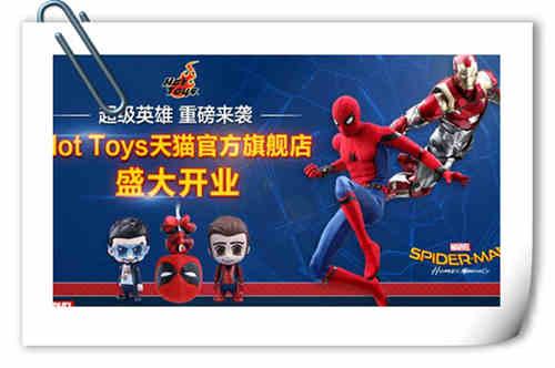 Hot Toys 中国大陆旗舰店喜迎一周年庆 天猫官方旗舰店同步盛大开业