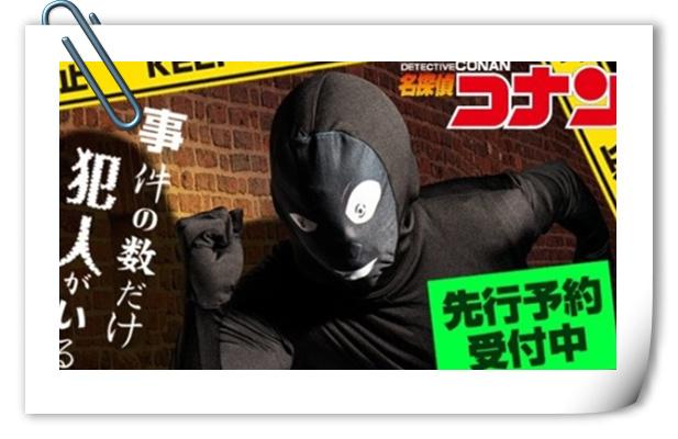"""衣服原来还可以这么奇葩《名侦探柯南》犯人""""小黑""""变身服下月发售!"""