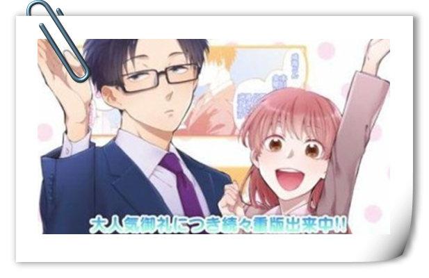 单身狗虐死单身狗? 『宅男腐女恋爱真难』明年4月开始放送!