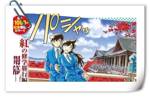 新兰开撒糖专场! 《名侦探柯南》漫画连载突破1000话!