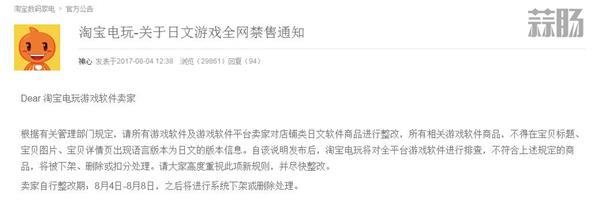 淘宝全网禁售日文游戏 要求卖家全面整改 任天堂 禁售 日文 游戏 淘宝 动漫  第1张