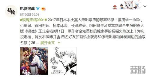 激动哭了《银魂》真人电影内地正式定档 9月1日! 动漫 第1张