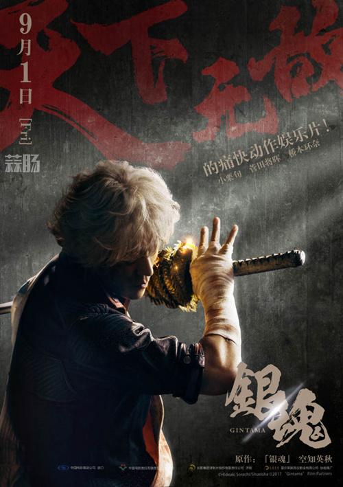 激动哭了《银魂》真人电影内地正式定档 9月1日! 动漫 第3张