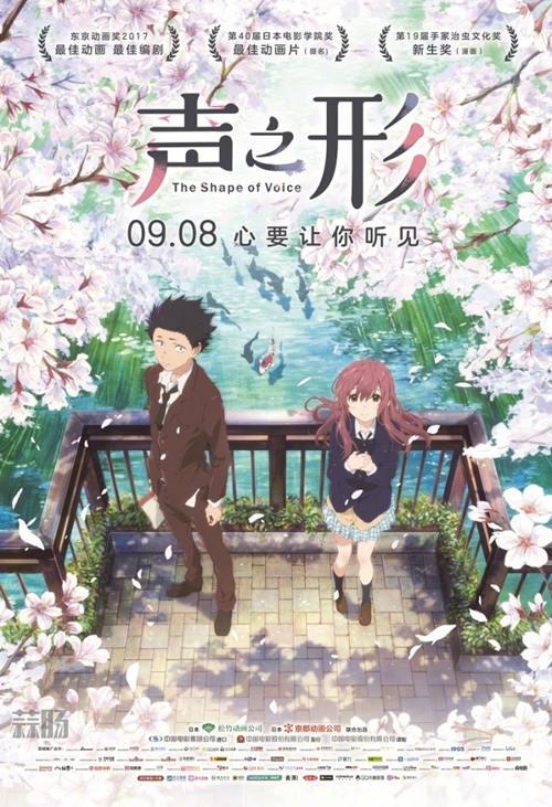 删了20分钟?京阿尼动画电影《声之形》正式定档 9月8日! 动漫 第1张