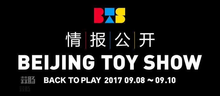 2017 首届北京国际潮流玩具展(BTS)限定品情报! 漫展 第1张