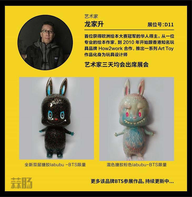 2017 首届北京国际潮流玩具展(BTS)限定品情报! 漫展 第6张