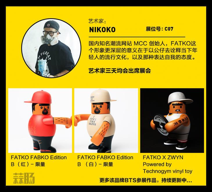2017 首届北京国际潮流玩具展(BTS)限定品情报! 漫展 第8张