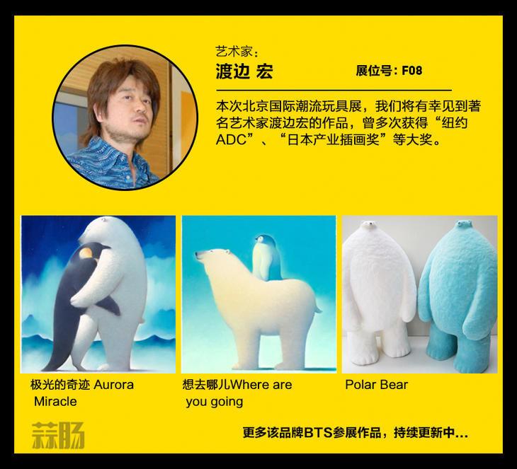 2017 首届北京国际潮流玩具展(BTS)限定品情报! 漫展 第5张