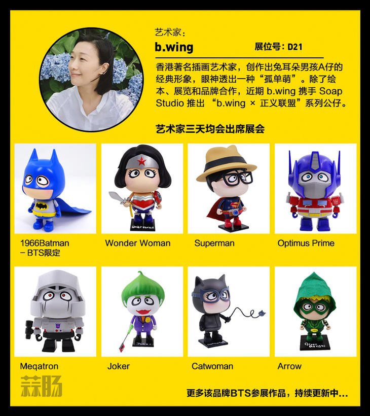 2017 首届北京国际潮流玩具展(BTS)限定品情报! 漫展 第2张