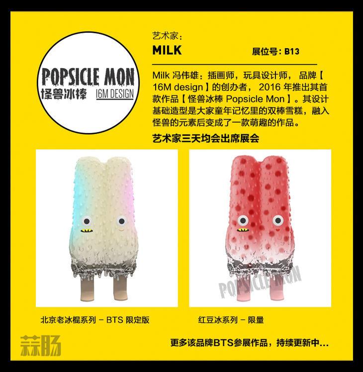 2017 首届北京国际潮流玩具展(BTS)限定品情报! 漫展 第10张