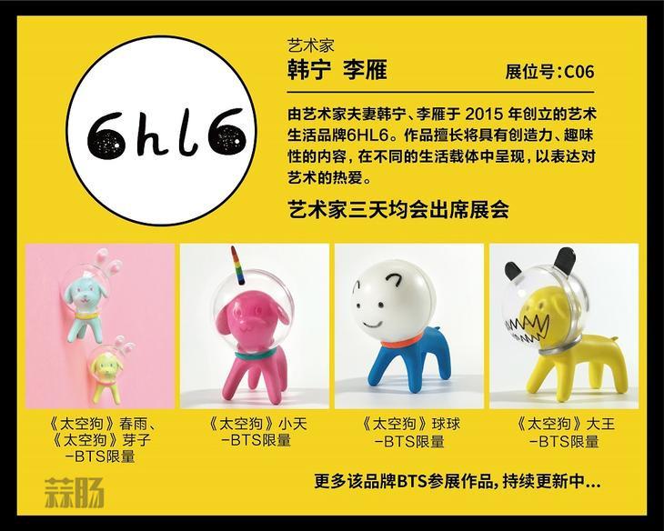 2017 首届北京国际潮流玩具展(BTS)限定品情报! 漫展 第11张