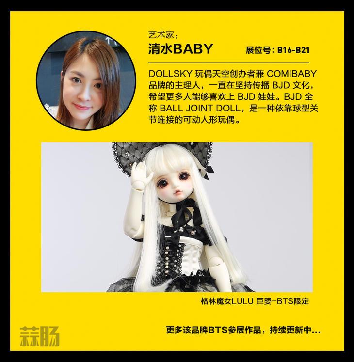 2017 首届北京国际潮流玩具展(BTS)限定品情报! 漫展 第17张