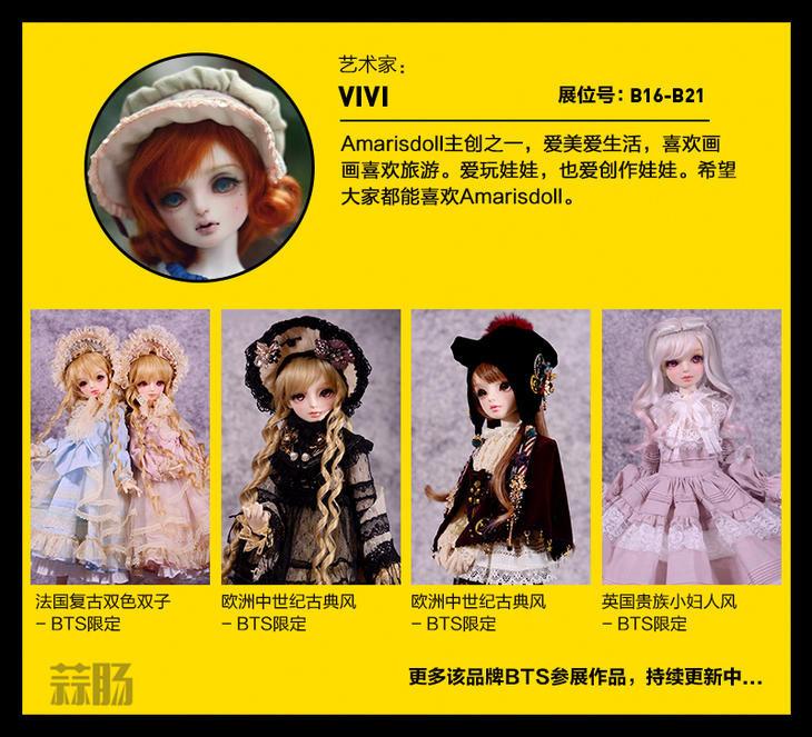 2017 首届北京国际潮流玩具展(BTS)限定品情报! 漫展 第20张