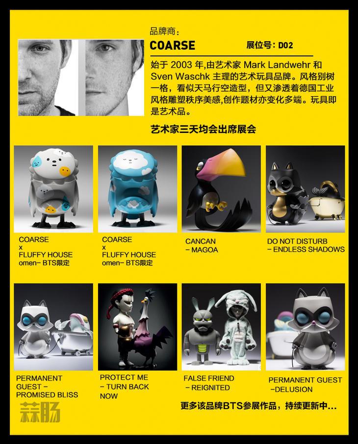 2017 首届北京国际潮流玩具展(BTS)限定品情报! 漫展 第23张