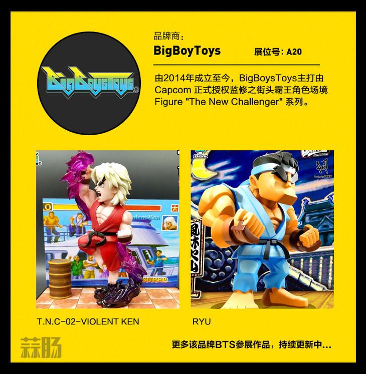 2017 首届北京国际潮流玩具展(BTS)限定品情报! 漫展 第25张