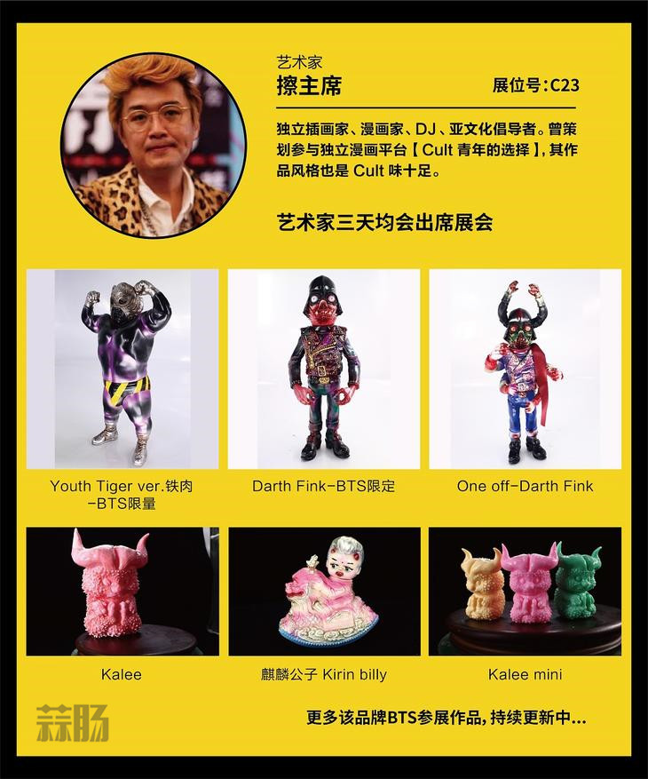 2017 首届北京国际潮流玩具展(BTS)限定品情报! 漫展 第24张