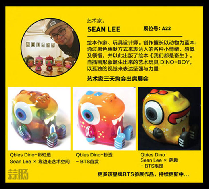 2017 首届北京国际潮流玩具展(BTS)限定品情报! 漫展 第27张