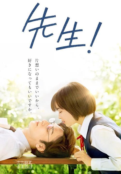 师生纯爱故事 !生田斗真主演漫改电影《老师!》主题曲预告公开! 动漫 第2张