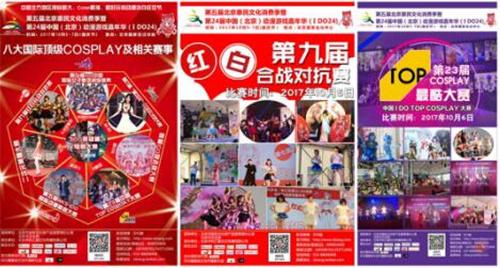 中国北方最大漫展第24届IDO漫展10月5-7日北京国家会议中心王者归来! 漫展 第2张
