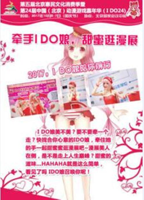 中国北方最大漫展第24届IDO漫展10月5-7日北京国家会议中心王者归来! 漫展 第6张