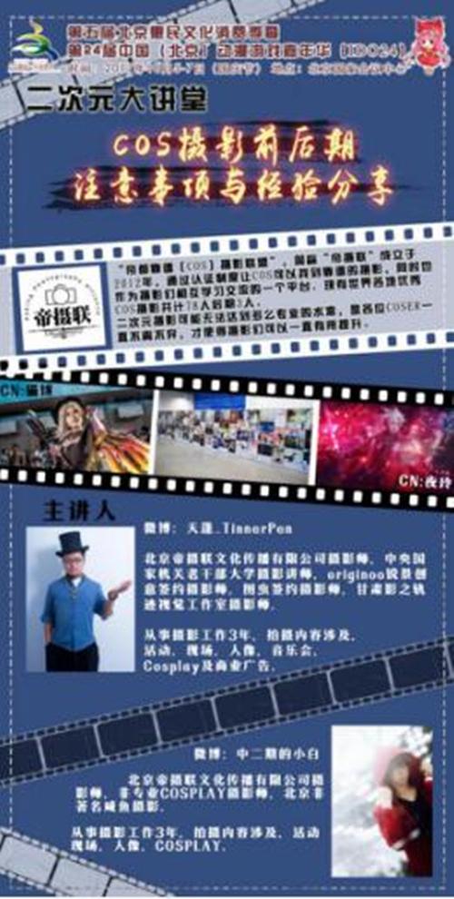 中国北方最大漫展第24届IDO漫展10月5-7日北京国家会议中心王者归来! 漫展 第7张