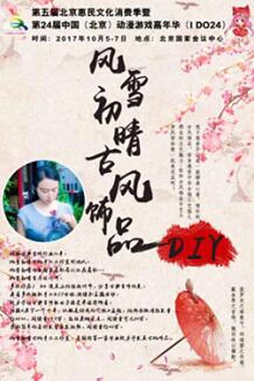 中国北方最大漫展第24届IDO漫展10月5-7日北京国家会议中心王者归来! 漫展 第8张